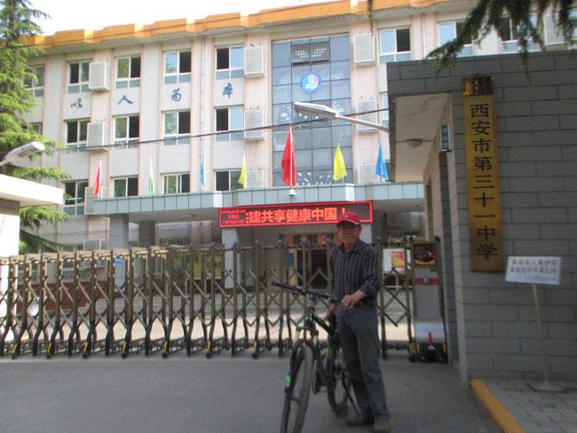 图号434西安市第三十一中学-中国名酒收藏网 中国名酒博物馆 中国博图片